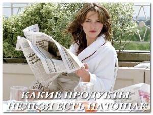 КАКИЕ ПРОДУКТЫ НЕЛЬЗЯ ЕСТЬ НАТОЩАК фото