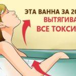 Эта ванна за 20 минут вытягивает все шлаки и токсины из организма!