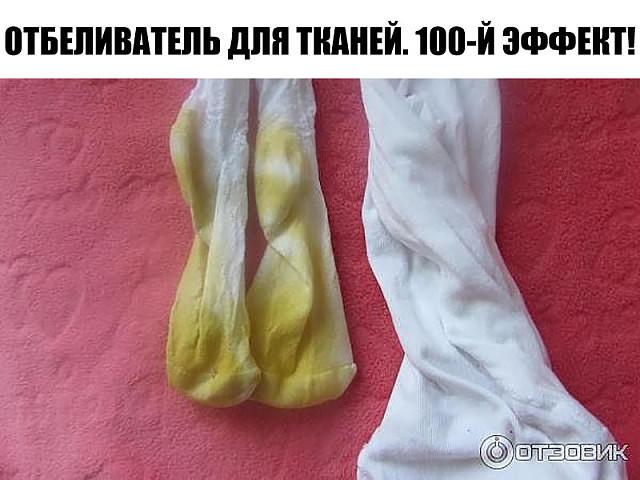 ОТБЕЛИВАТЕЛЬ ДЛЯ ТКАНЕЙ. 100-Й ЭФФЕКТ!