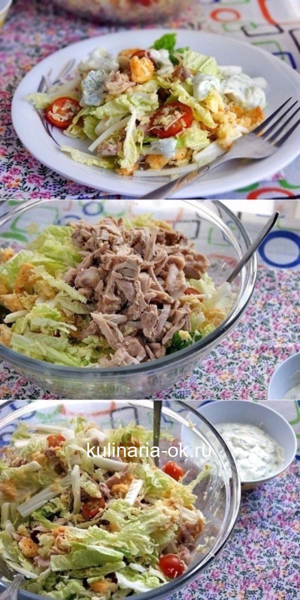 Салат «Цезарь» по-русски: такого шедеврального салата гости еще не пробовали