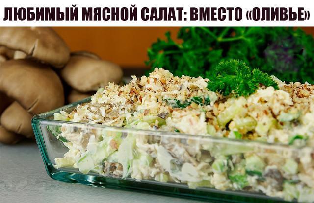 Мой любимый мясной салат: вместо «Оливье»
