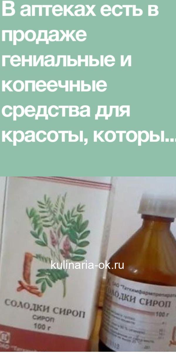 Копеечные средства для красоты из аптеки!