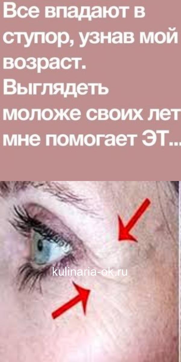 ДОМАШНИЙ ВОЛШЕБНЫЙ КРЕМ ОТ 35 ДО 70 ЛЕТ!