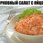 Изумительный морковный салат с яйцом