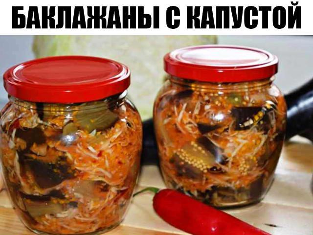 Обалденные баклажаны с капустой