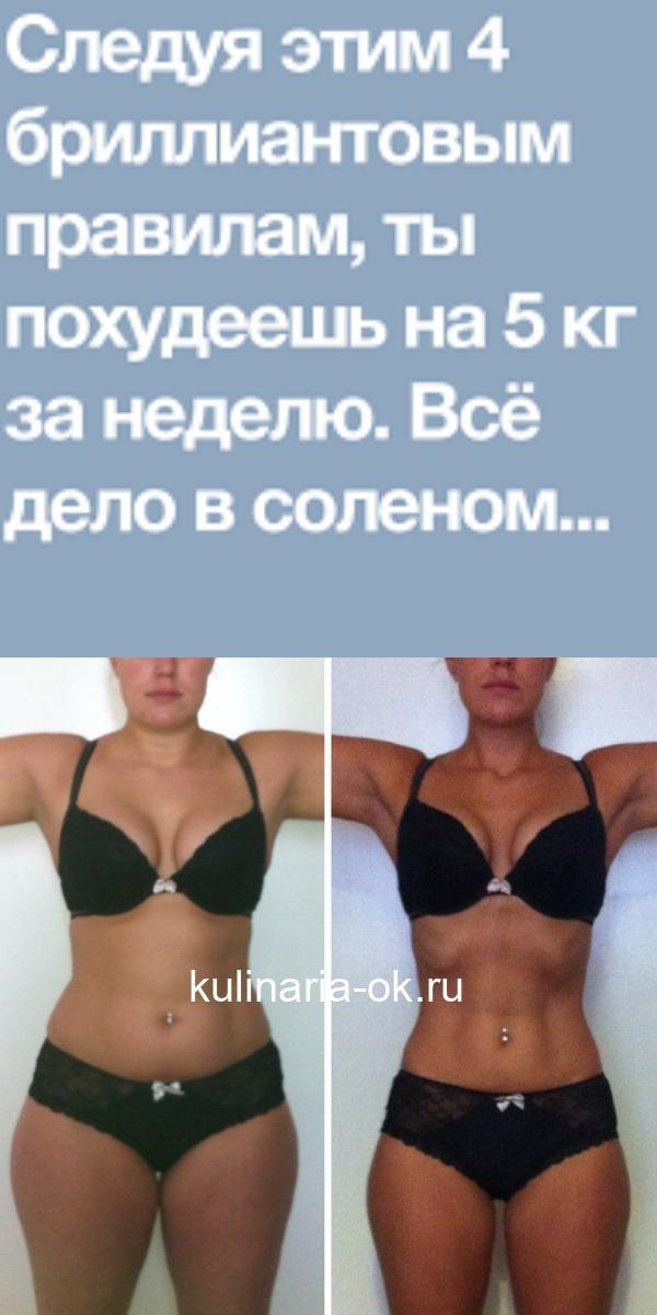Следуя этим 4 бриллиантовым правилам, ты похудеешь на 5 кг за неделю. Всё дело в соленом…