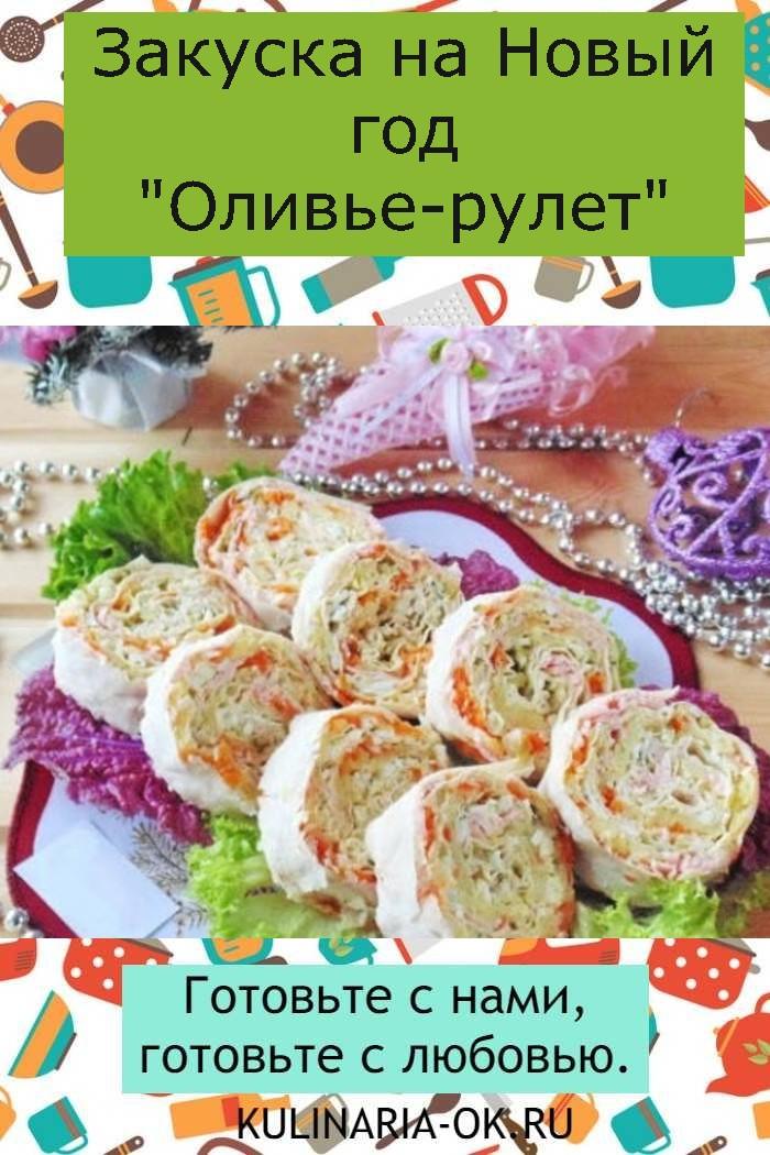 """Закуска на Новый год """"Оливье-рулет"""""""