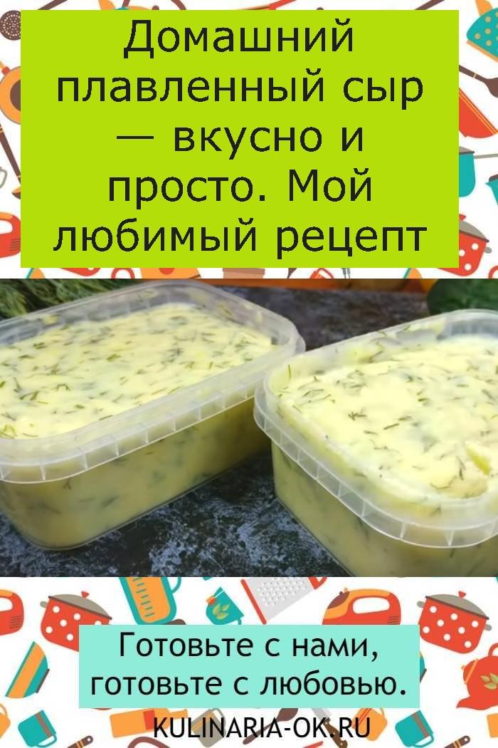 Домашний плавленный сыр — вкусно и просто. Мой любимый рецепт