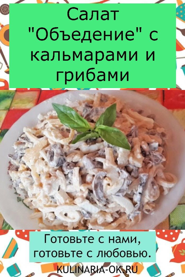 """Салат """"Объедение"""" с кальмарами и грибами"""