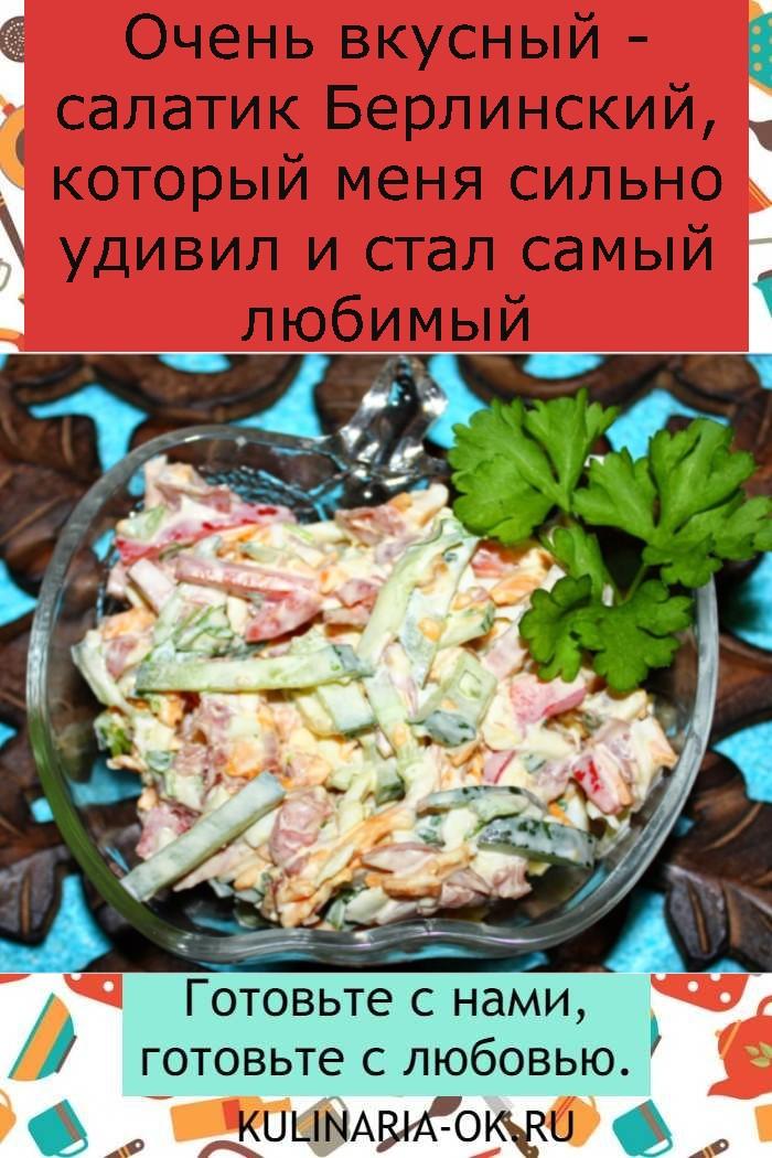 Очень вкусный - салатик Берлинский, который меня сильно удивил и стал самый любимый