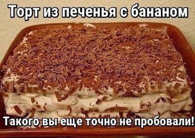 tort iz pecenia s babnanom foto11