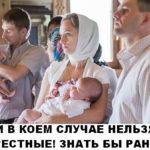 КОГО НИ В КОЕМ СЛУЧАЕ НЕЛЬЗЯ БРАТЬ В КРЕСТНЫЕ! ЗНАТЬ БЫ РАНЬШЕ