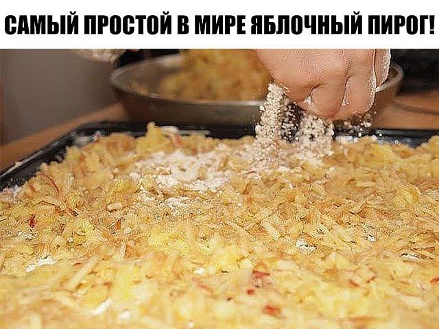 Моментальный яблочный пирог без яиц «Проще не придумаешь». Сочный, объедение!