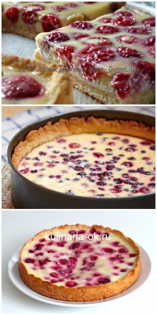 Восхитительный ягодный тарт. Покорит всех!
