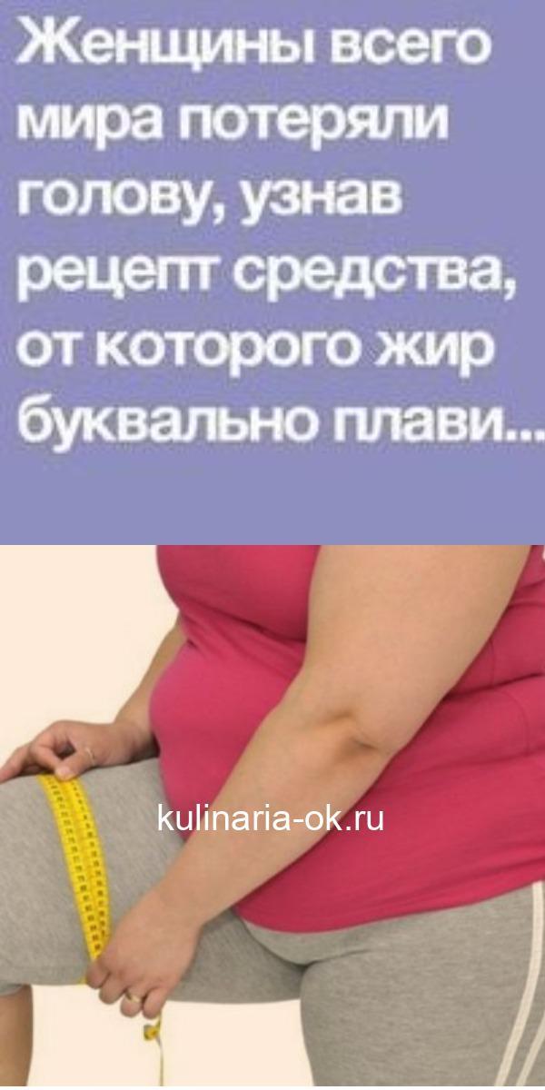 Женщины всего мира потеряли голову, узнав рецепт средства, от которого жир буквально плавится!