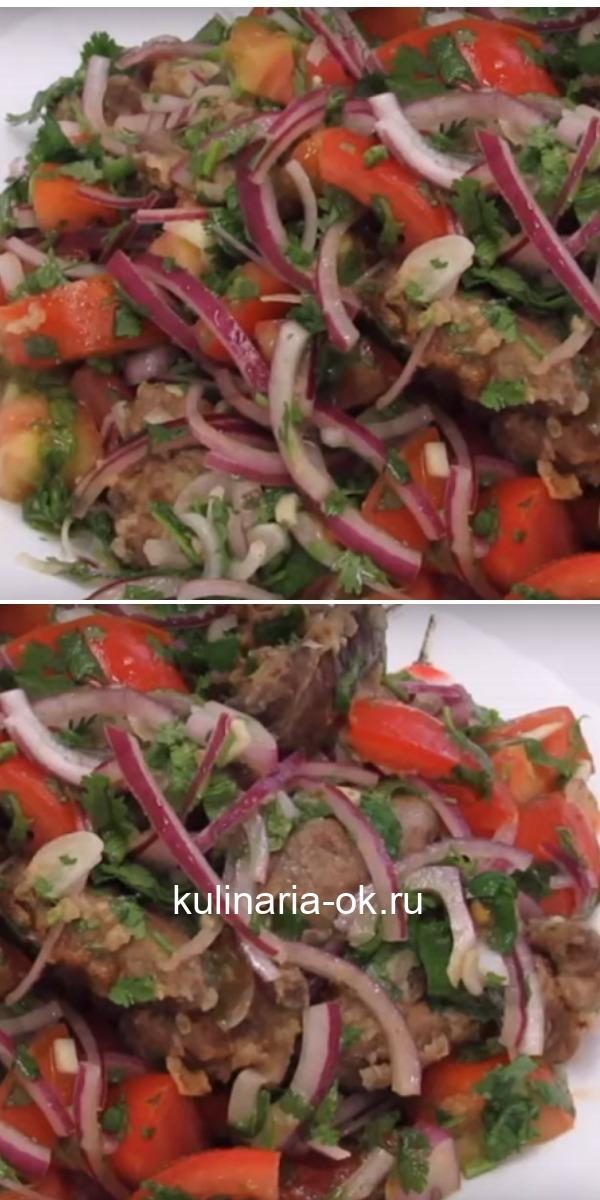 Превосходный салат с куриной печенью