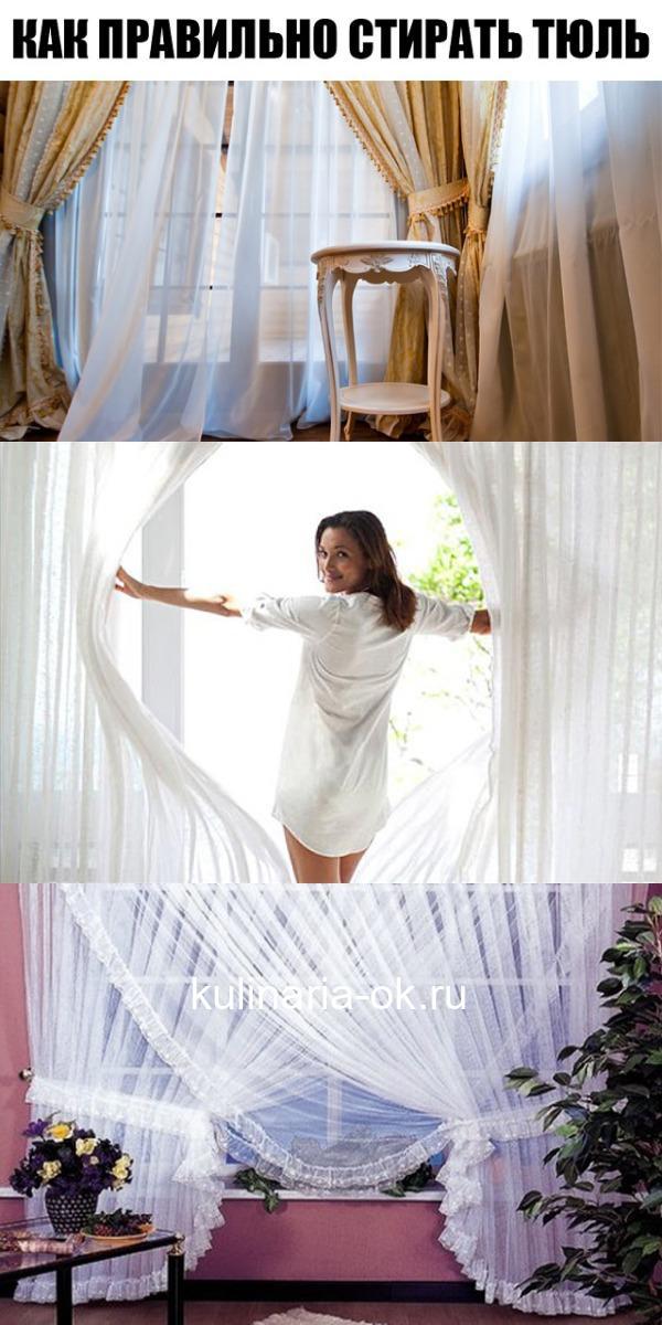 Как правельно мтирать тюль и другие нежные ткани
