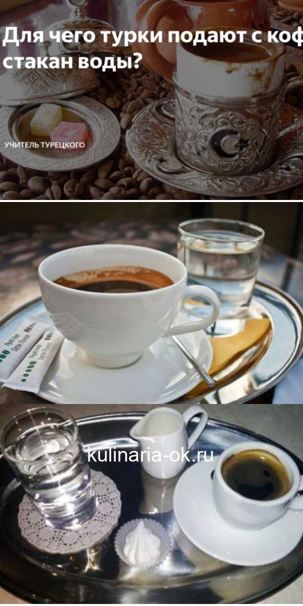 А вы знаете для чего к кофе подают стакан воды!?