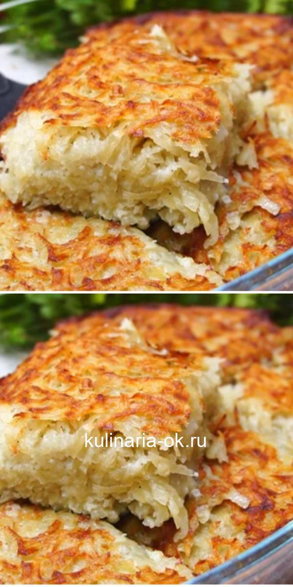 Недорогое, обалденно вкусное и простое блюдо из картофеля.