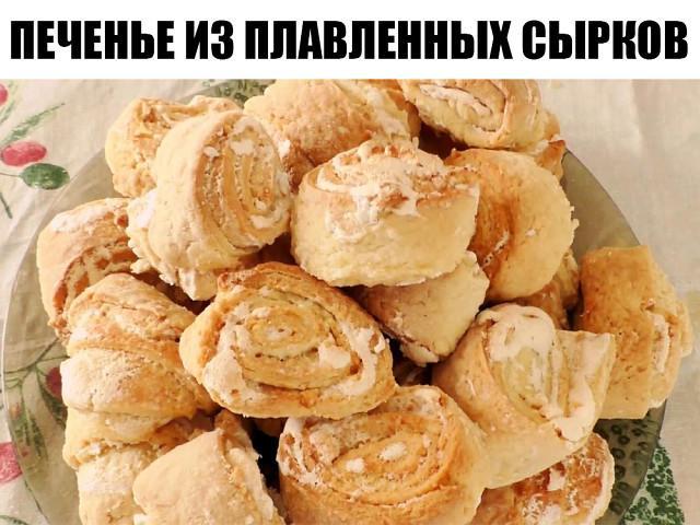 Печенье из плавленных сырков «Тающее во рту»