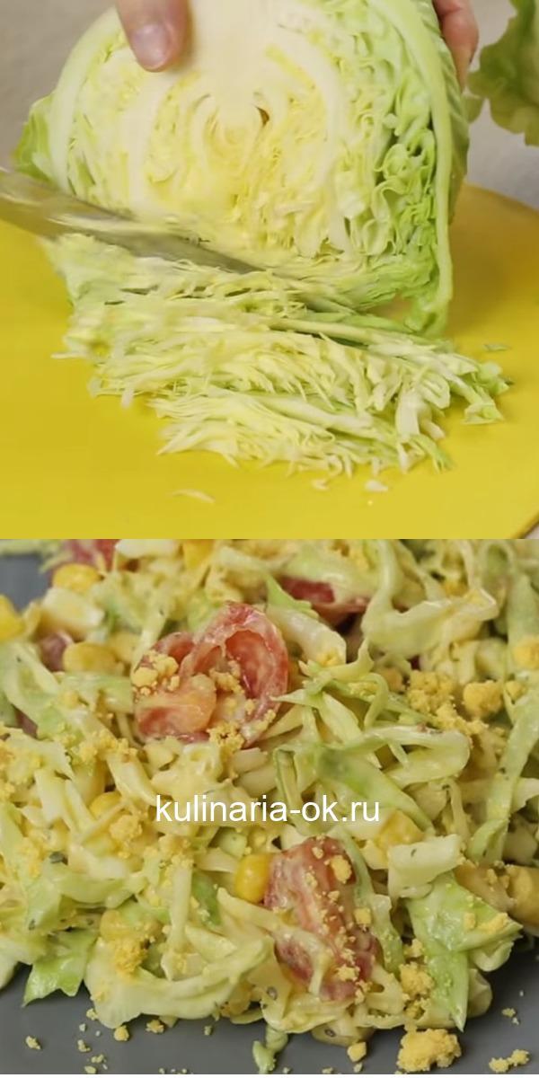 Небанальные рецепты салатов из обыкновенной капусты