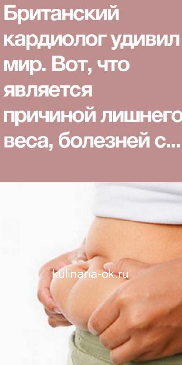 Британский кардиолог удивил мир! Вот, что является причиной лишнего веса, болезней сердца и сосудов! Смотрите…