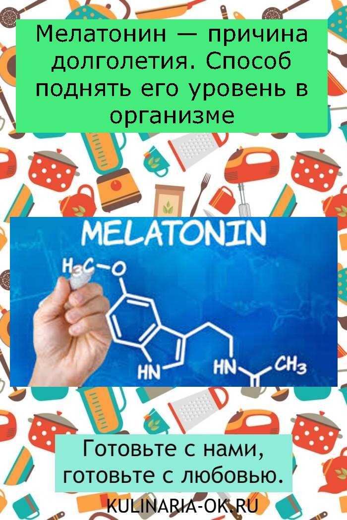 Мелатонин — причина долголетия. Способ поднять его уровень в организме