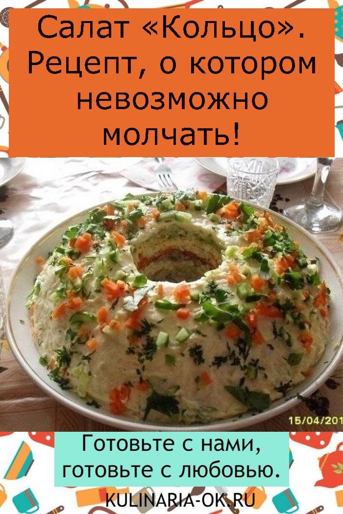 Салат «Кольцо». Рецепт, о котором невозможно молчать!