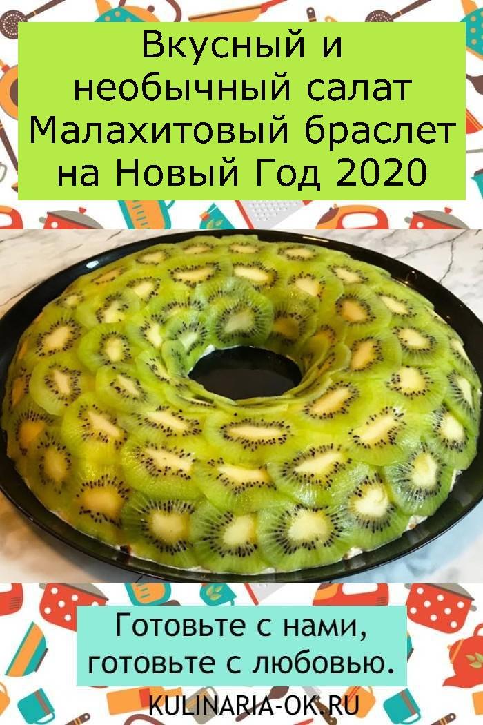 Вкусный и необычный салат Малахитовый браслет на Новый Год 2020