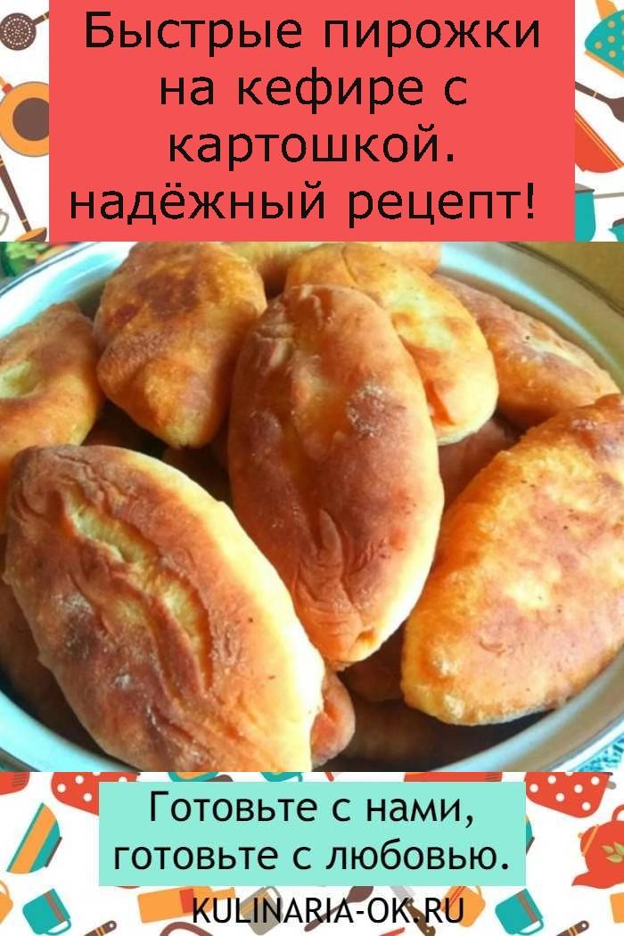 Быстрые пирожки на кефире с картошкой. надёжный рецепт!