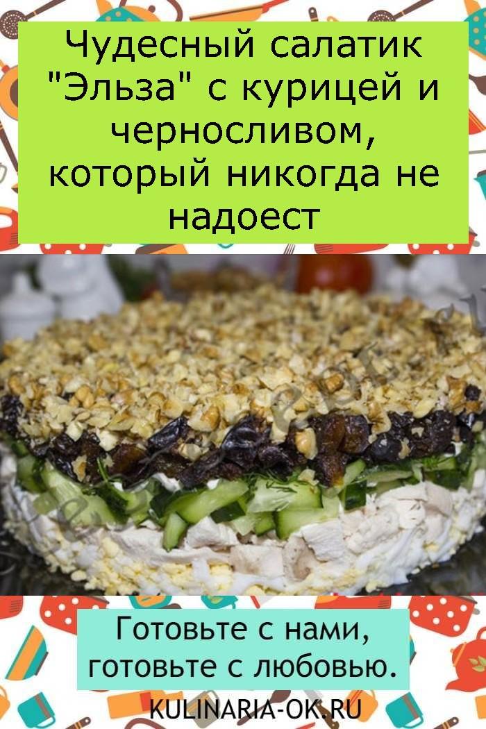 """Чудесный салатик """"Эльза"""" с курицей и черносливом, который никогда не надоест"""