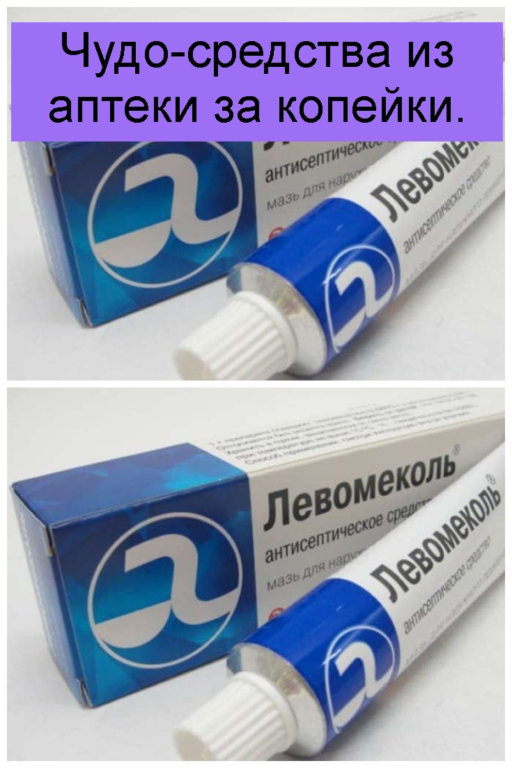 Чудо-средства из аптеки за копейки 4