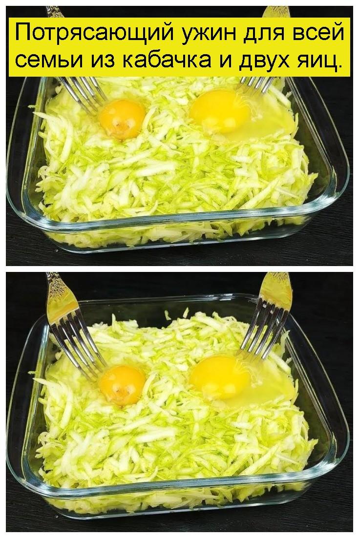 Потрясающий ужин для всей семьи из кабачка и двух яиц 4