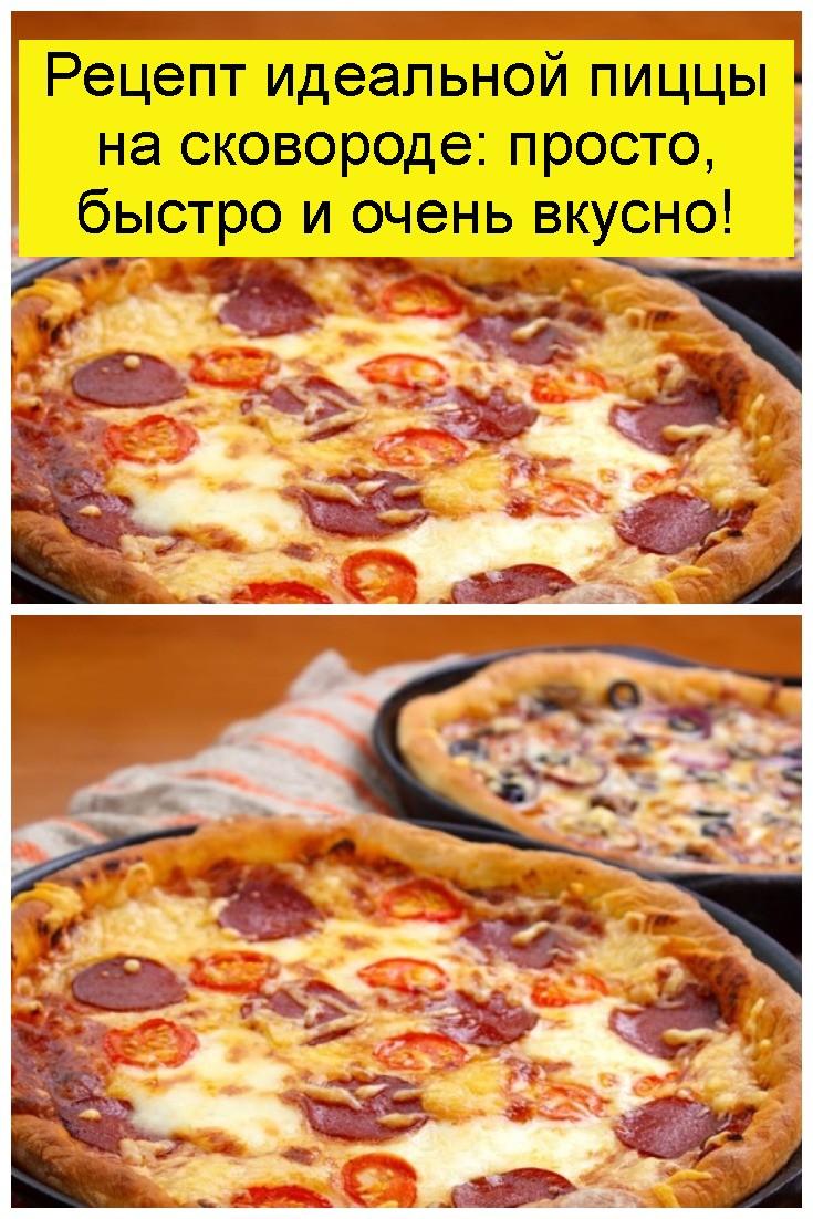 Рецепт идеальной пиццы на сковороде: просто, быстро и очень вкусно 4