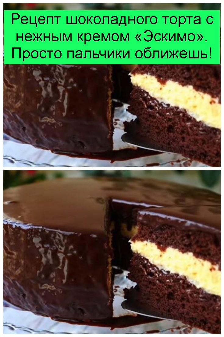 Рецепт шоколадного торта с нежным кремом «Эскимо». Просто пальчики оближешь 4