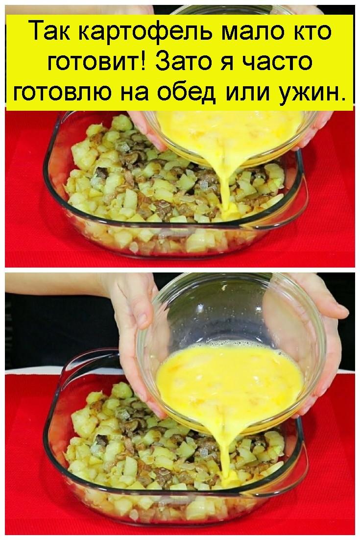 Так картофель мало кто готовит! Зато я часто готовлю на обед или ужин 4