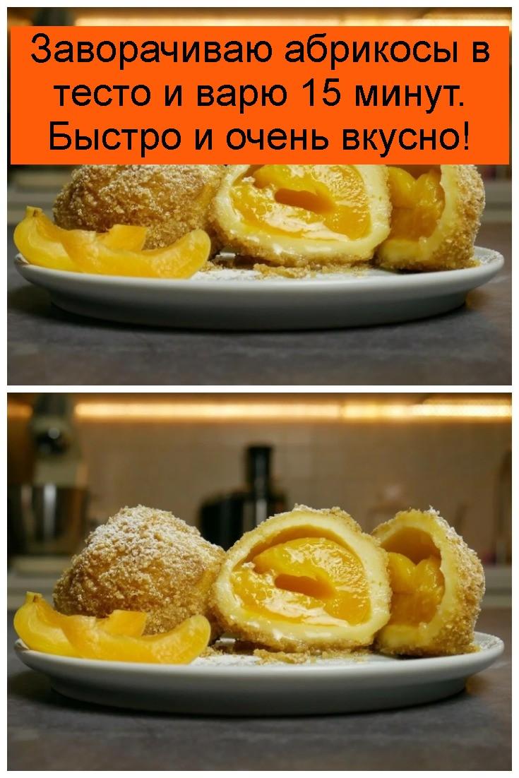 Заворачиваю абрикосы в тесто и варю 15 минут. Быстро и очень вкусно 4