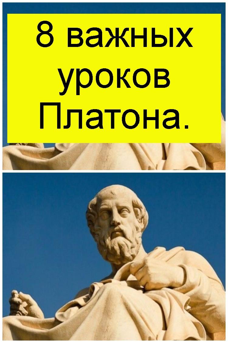 8 важных уроков Платона 4