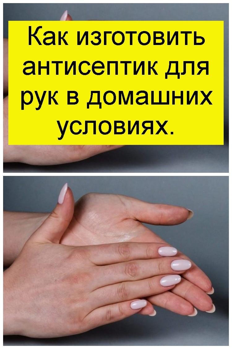 Как изготовить антисептик для рук в домашних условиях 4