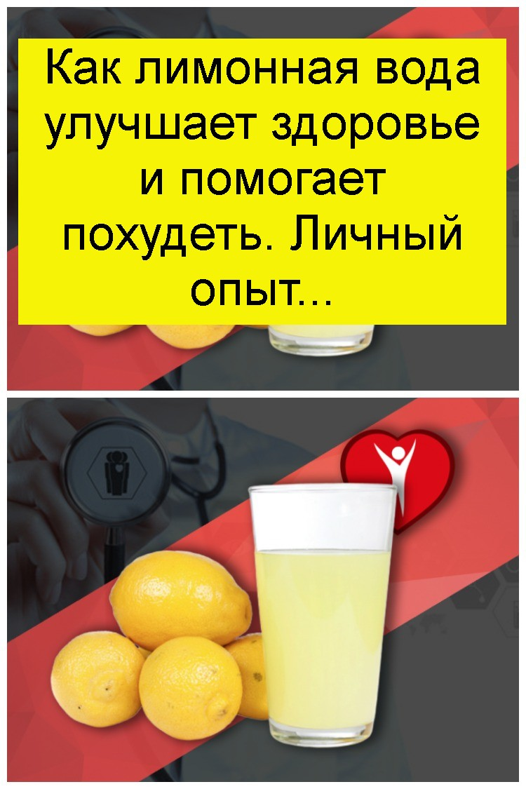 Как лимонная вода улучшает здоровье и помогает похудеть. Личный опыт 4