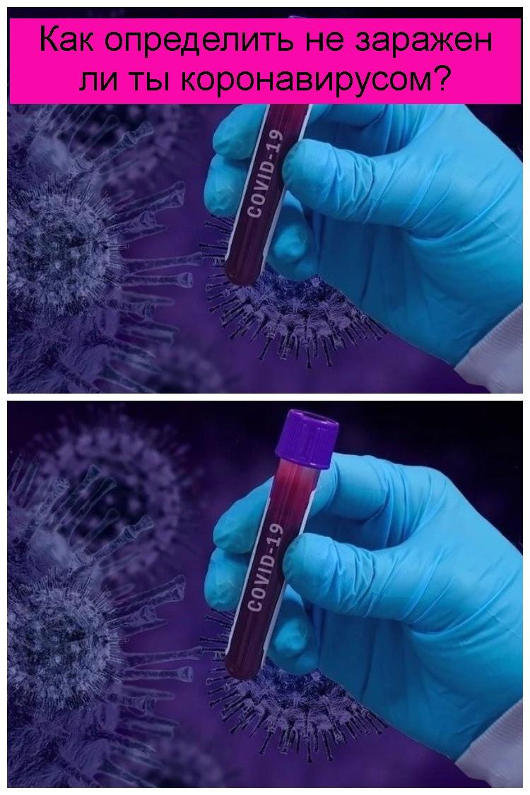 Как определить не заражен ли ты коронавирусом 4