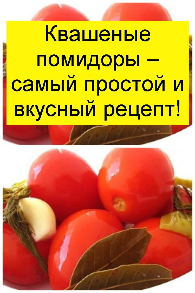 Квашеные помидоры – самый простой и вкусный рецепт 4