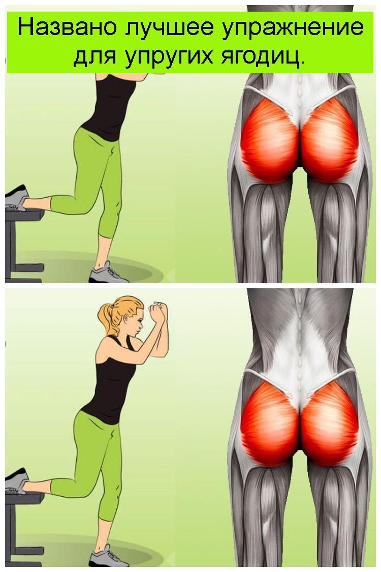 Названо лучшее упражнение для упругих ягодиц 4