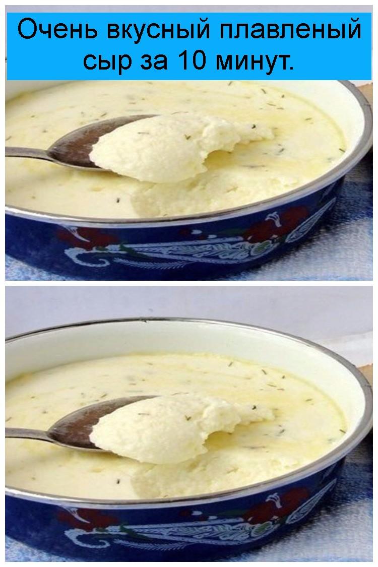 Очень вкусный плавленый сыр за 10 минут 4
