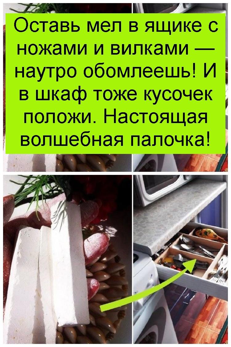 Оставь мел в ящике с ножами и вилками — наутро обомлеешь! И в шкаф тоже кусочек положи. Настоящая волшебная палочка 4