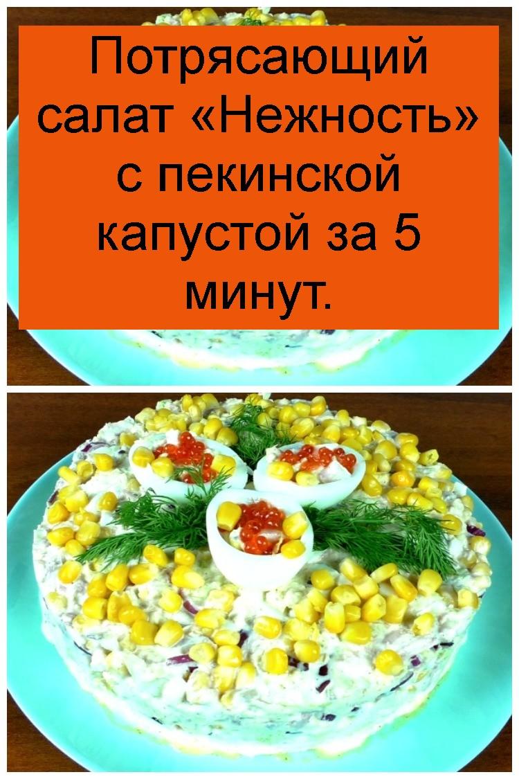 Потрясающий салат «Нежность» с пекинской капустой за 5 минут 4