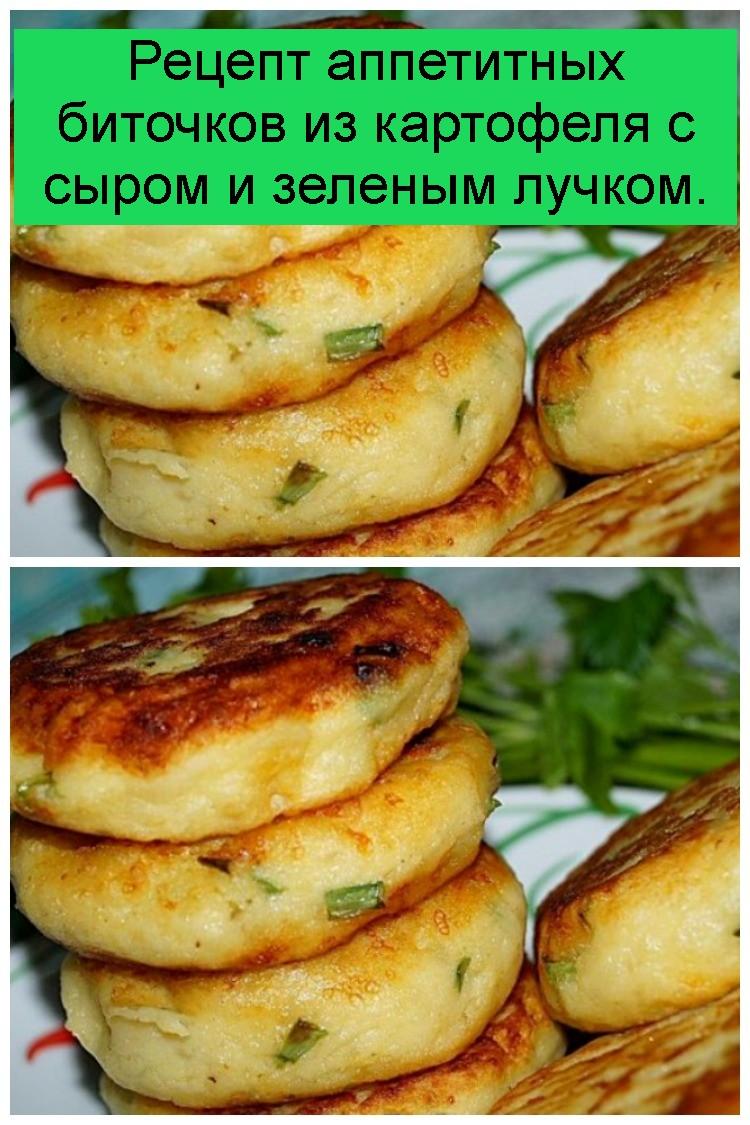 Рецепт аппетитных биточков из картофеля с сыром и зеленым лучком 4