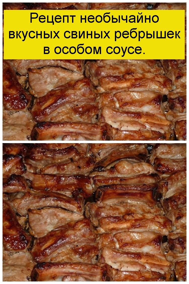 Рецепт необычайно вкусных свиных ребрышек в особом соусе 4