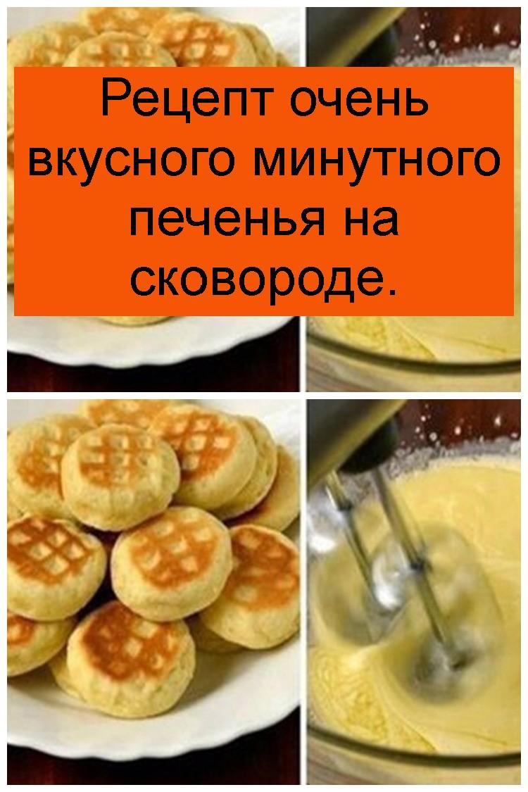 Рецепт очень вкусного минутного печенья на сковороде 4