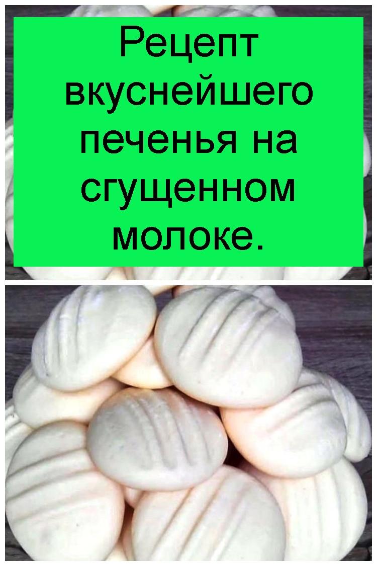 Рецепт вкуснейшего печенья на сгущенном молоке 4